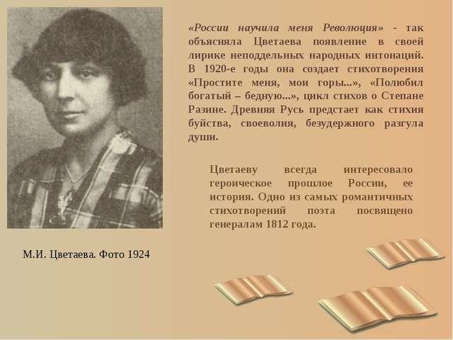 М.И. Цветаева. Фото 1924 «России научила меня Революция» - так объясняла Цвет...