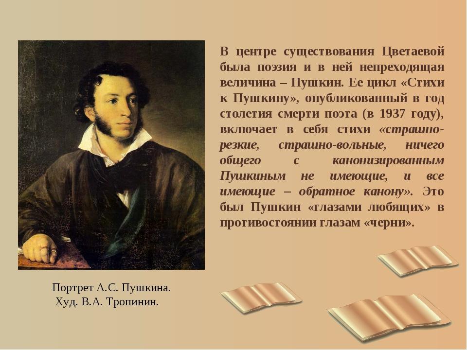 В центре существования Цветаевой была поэзия и в ней непреходящая величина –...