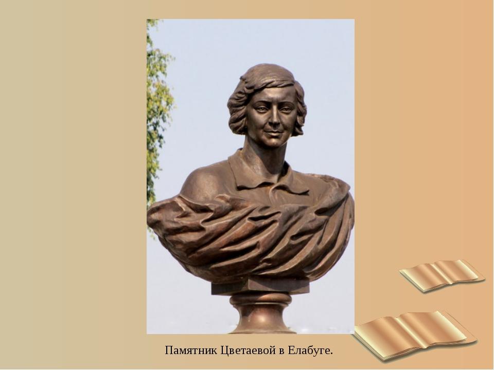 Памятник Цветаевой в Елабуге.