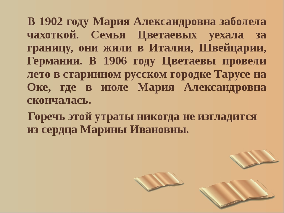 В 1902 году Мария Александровна заболела чахоткой. Семья Цветаевых уехала за...