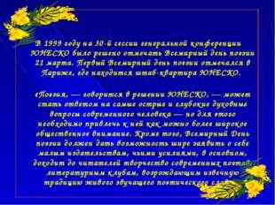 В 1999 году на 30-й сессии генеральной конференции ЮНЕСКО было решено отмеча