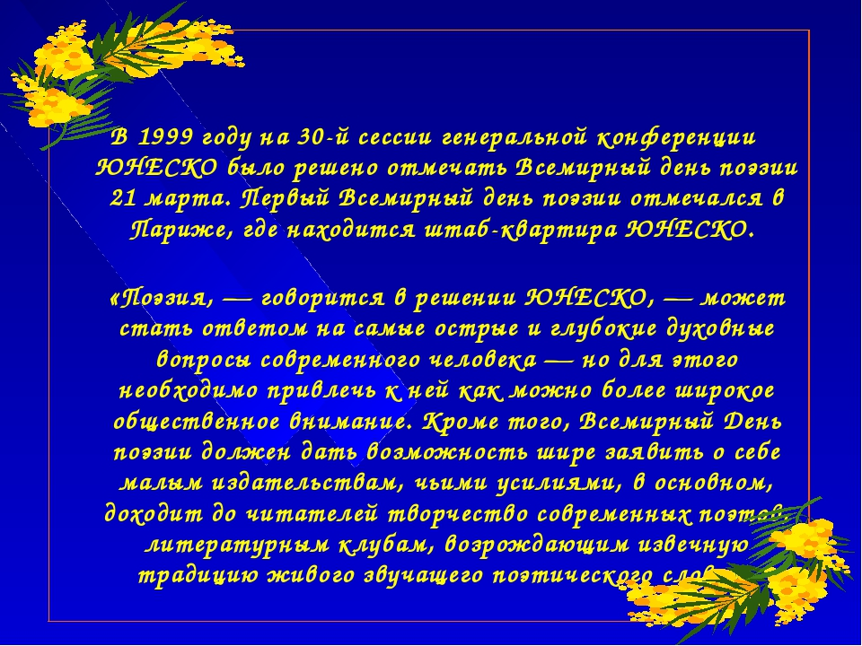 В 1999 году на 30-й сессии генеральной конференции ЮНЕСКО было решено отмеча...