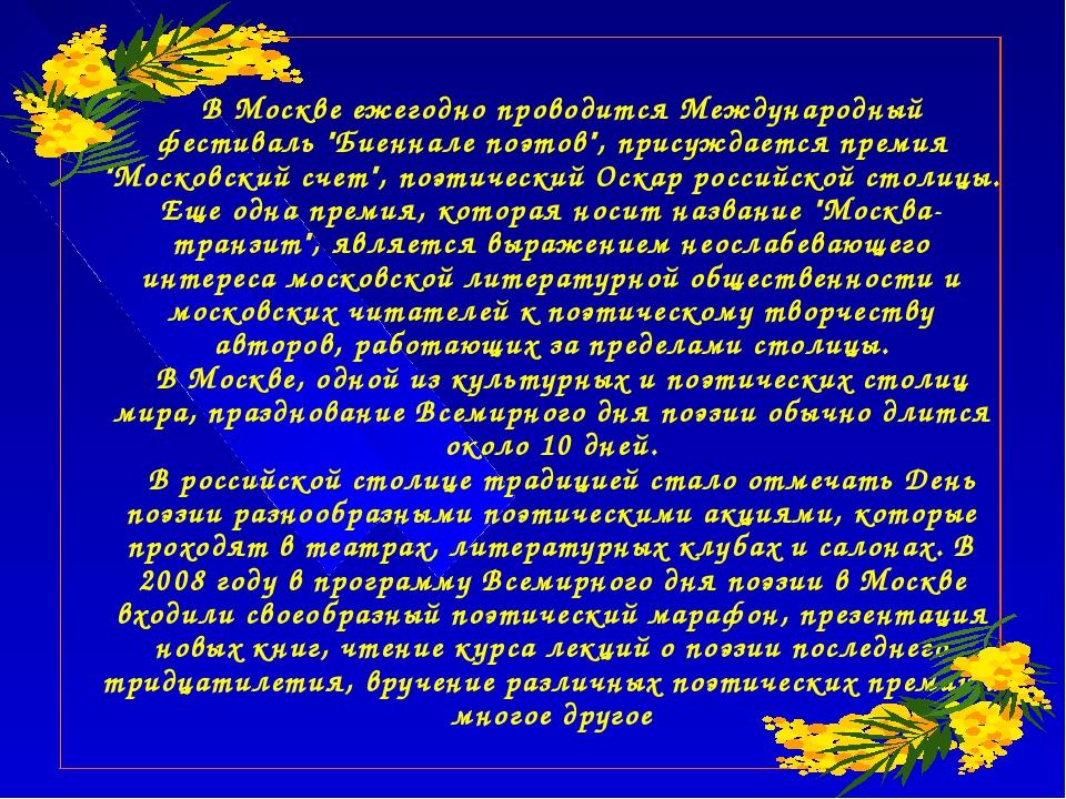 """В Москве ежегодно проводится Международный фестиваль """"Биеннале поэтов"""", прис..."""