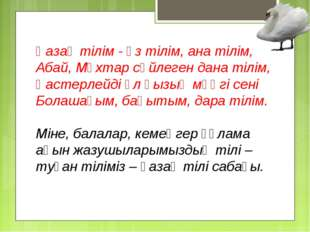 Қазақ тілім - өз тілім, ана тілім, Абай, Мұхтар сөйлеген дана тілім, Қастерле