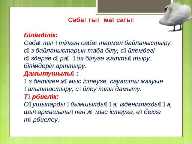 Сабақтың мақсаты: Білімділік: Сабақты өтілген сабақтармен байланыстыру, сөз б...