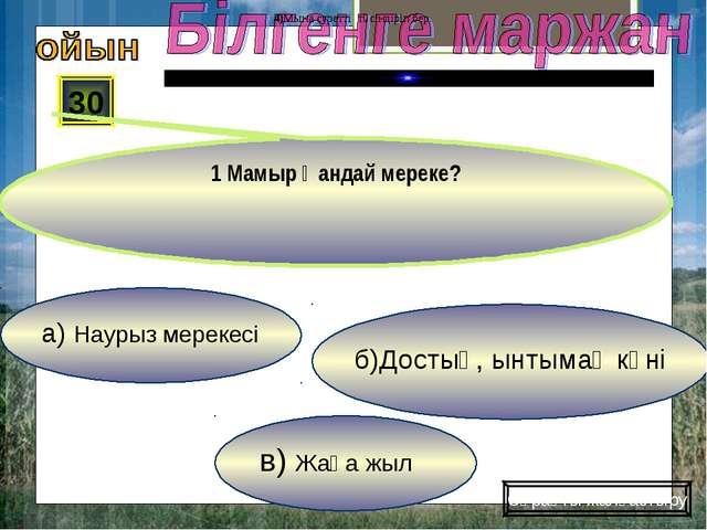 в) Жаңа жыл б)Достық, ынтымақ күні а) Наурыз мерекесі 30 1 Мамыр қандай мерек...