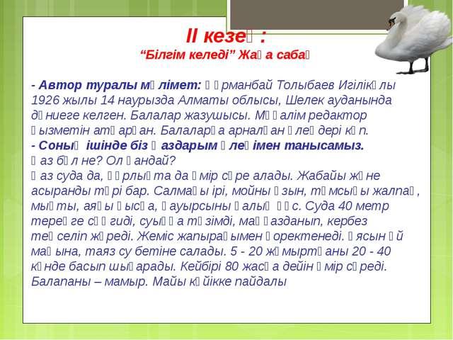"""ІІ кезең: """"Білгім келеді"""" Жаңа сабақ - Автор туралы мәлімет: Құрманбай Толыба..."""