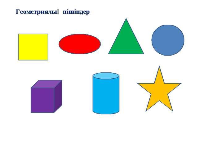 Геометриялық пішіндер