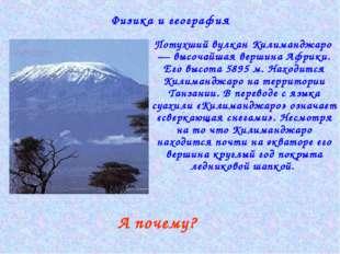 Физика и география Потухший вулкан Килиманджаро — высочайшая вершина Африки.