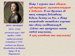 ПЕТР I ВЕЛИКИЙ [1672—1725], российский царь с 1682 (правил с 1689), первый ро