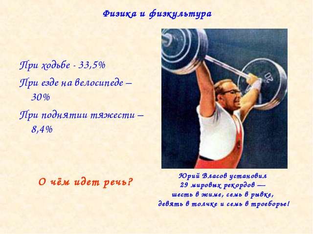 Физика и физкультура При ходьбе - 33,5% При езде на велосипеде – 30% При подн...