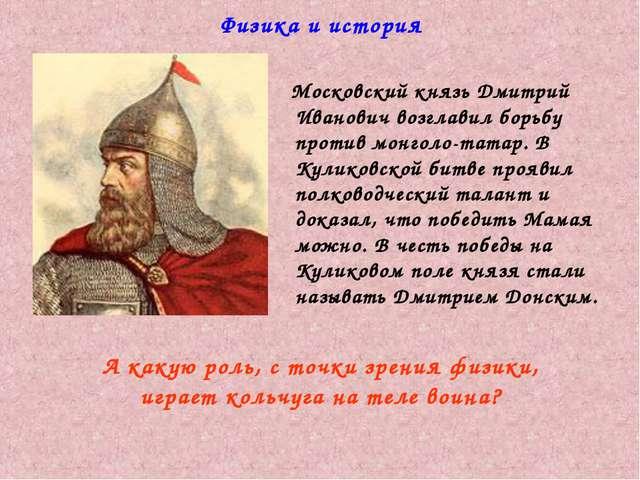 Физика и история Московский князь Дмитрий Иванович возглавил борьбу против мо...