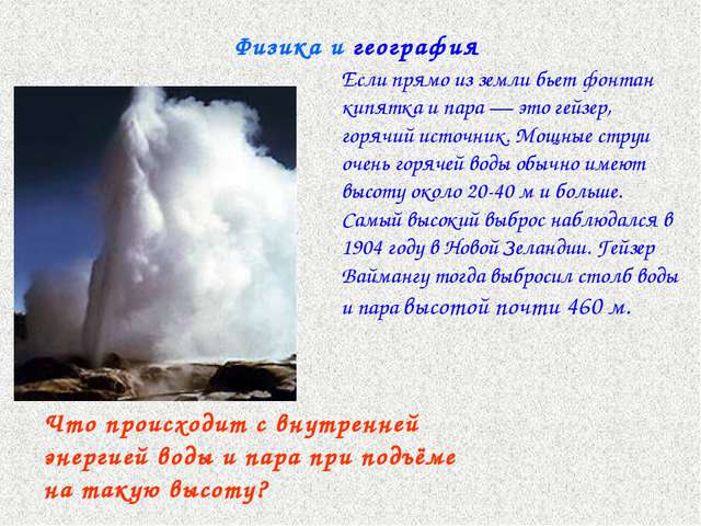 Физика и география Если прямо из земли бьет фонтан кипятка и пара — это гейзе...