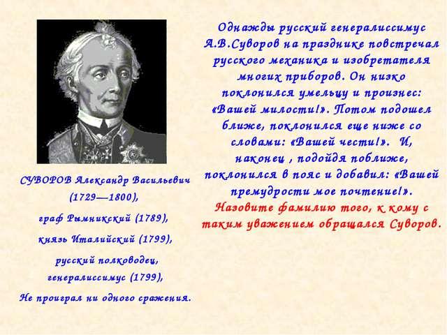 СУВОРОВ Александр Васильевич (1729—1800), граф Рымникский (1789), князь Итали...
