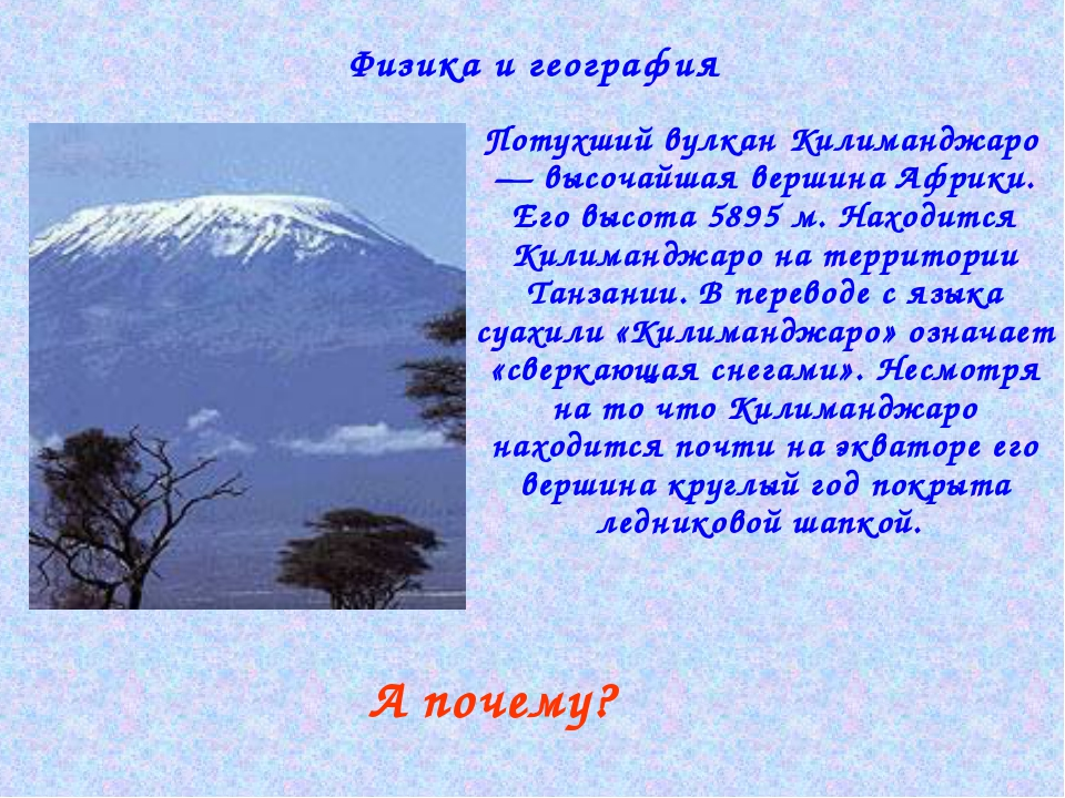 Физика и география Потухший вулкан Килиманджаро — высочайшая вершина Африки....