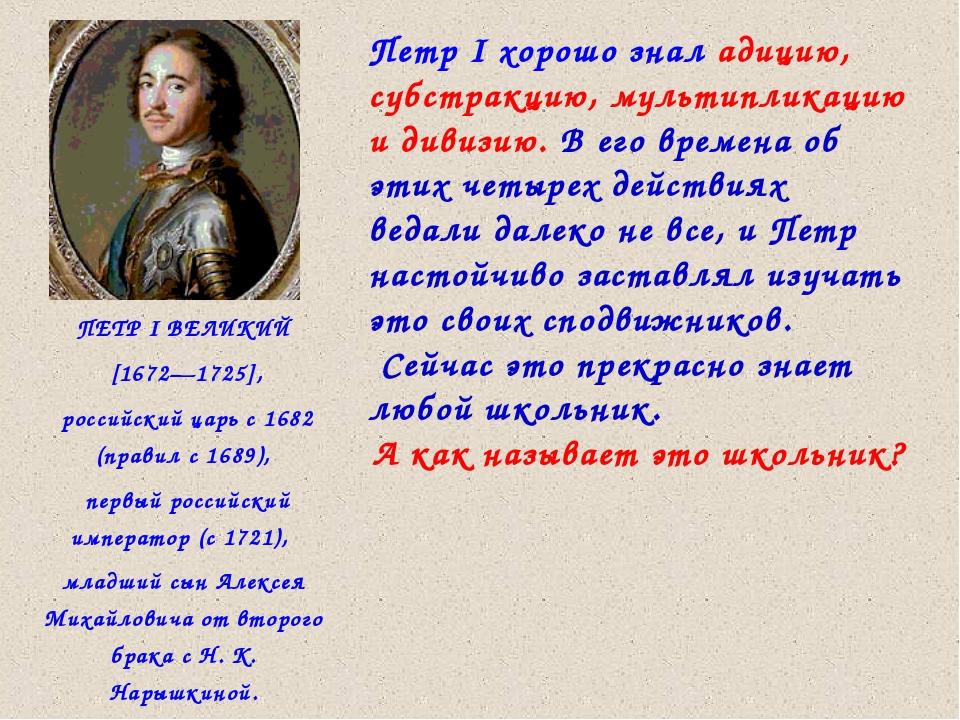 ПЕТР I ВЕЛИКИЙ [1672—1725], российский царь с 1682 (правил с 1689), первый ро...