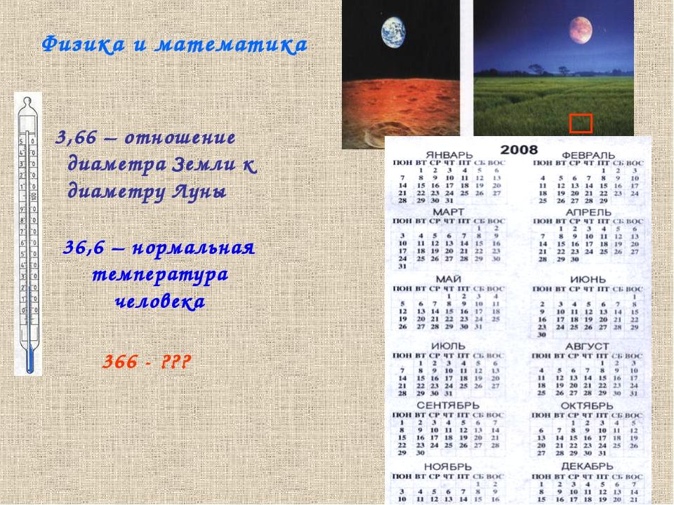 Физика и математика 3,66 – отношение диаметра Земли к диаметру Луны 36,6 – но...