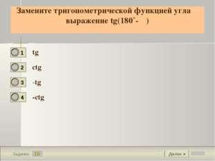 15 Задание Замените тригонометрической функцией угла α выражение tg(180˚- α)