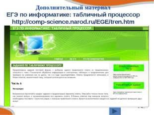 Дополнительный материал ЕГЭ по информатике: табличный процессор http://comp-s