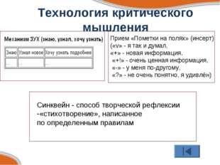 Технология критического мышления Прием «Пометки на полях» (инсерт) («v» - я т