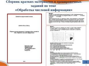 Сборник кратких материалов и тренировочных заданий по теме «Обработка числово
