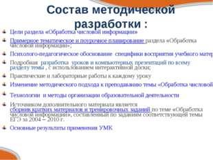 Состав методической разработки : Цели раздела «Обработка числовой информации»