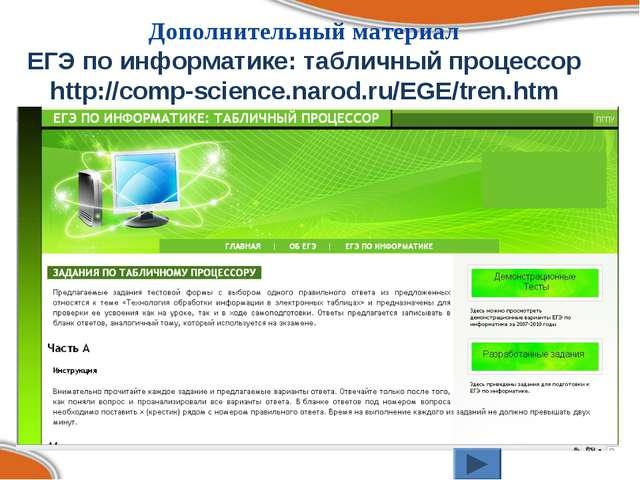 Дополнительный материал ЕГЭ по информатике: табличный процессор http://comp-s...