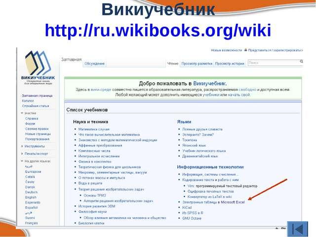 Викиучебник http://ru.wikibooks.org/wiki