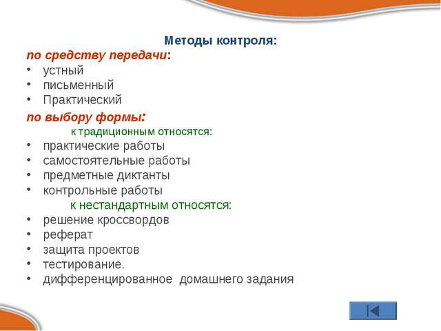 Методы контроля: по средству передачи: устный письменный Практический по выбо...