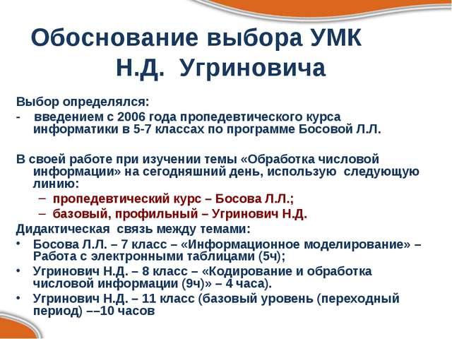 Обоснование выбора УМК Н.Д. Угриновича Выбор определялся: - введением с 2006...