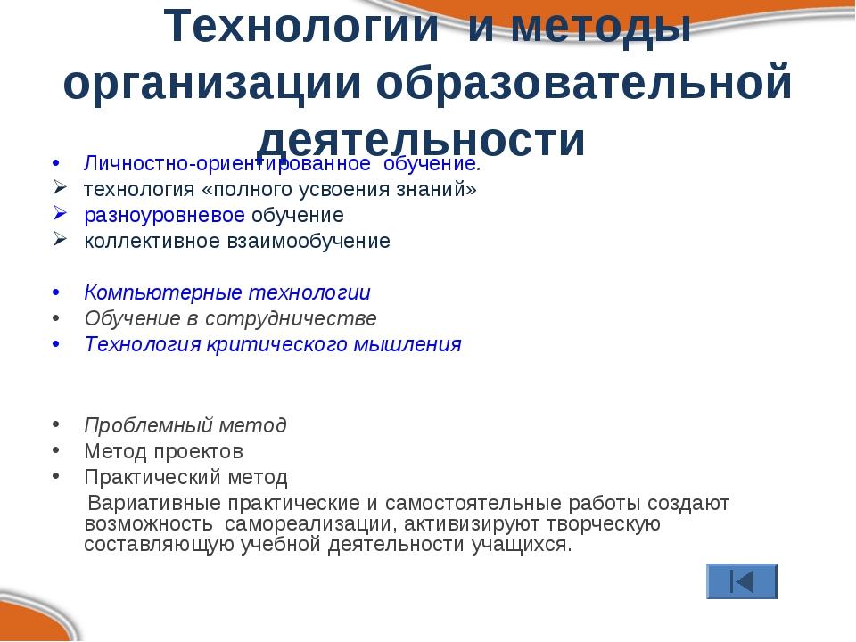 Технологии и методы организации образовательной деятельности Личностно-ориент...