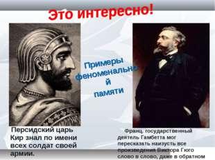 Персидский царь Кир знал по имени всех солдат своей армии. Франц. государств