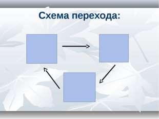 Схема перехода: