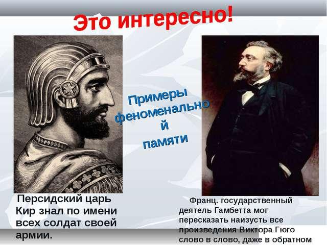 Персидский царь Кир знал по имени всех солдат своей армии. Франц. государств...