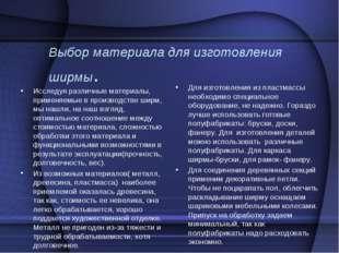 Выбор материала для изготовления ширмы. Исследуя различные материалы, применя