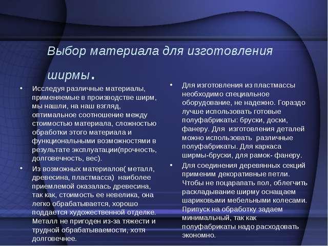 Выбор материала для изготовления ширмы. Исследуя различные материалы, применя...