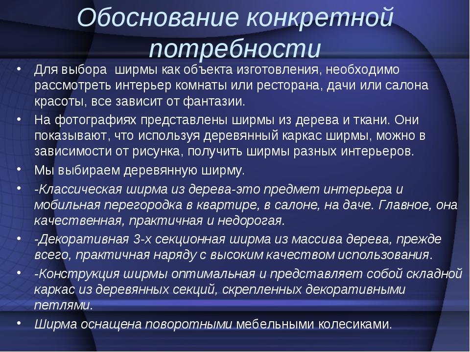Обоснование конкретной потребности Для выбора ширмы как объекта изготовления,...