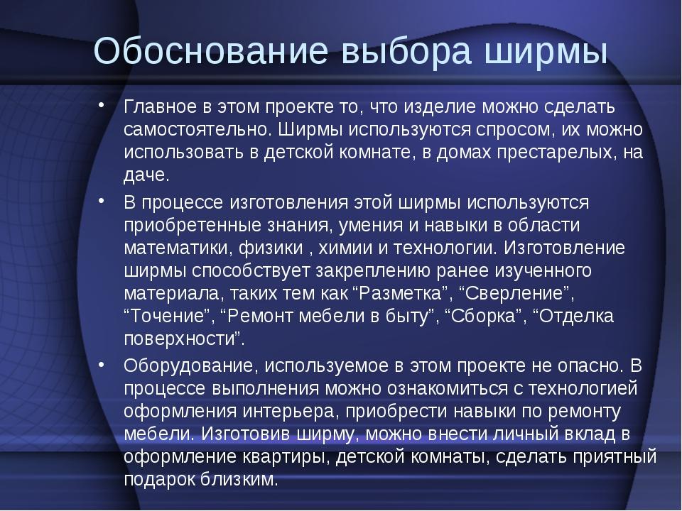 Обоснование выбора ширмы Главное в этом проекте то, что изделие можно сделать...