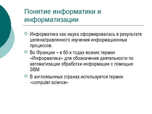Понятие информатики и информатизации Информатика как наука сформировалась в р...