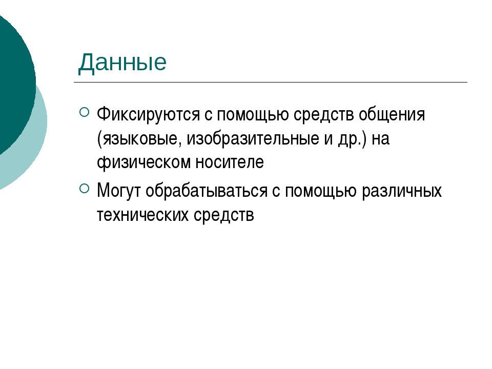 Данные Фиксируются с помощью средств общения (языковые, изобразительные и др....