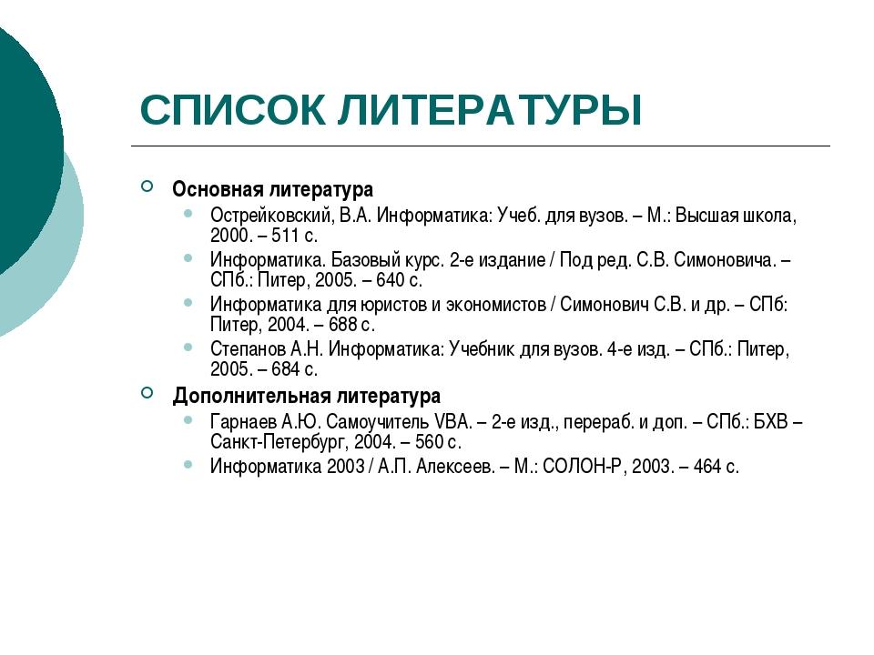 СПИСОК ЛИТЕРАТУРЫ Основная литература Острейковский, В.А. Информатика: Учеб....