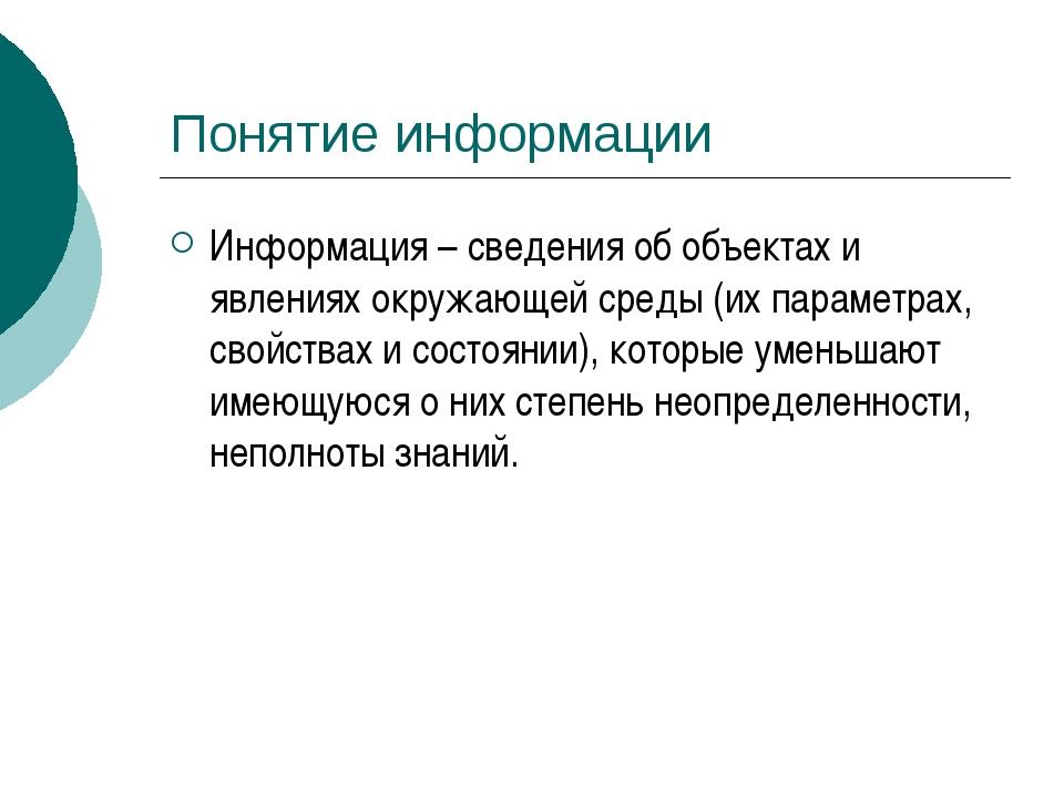 Понятие информации Информация – сведения об объектах и явлениях окружающей ср...