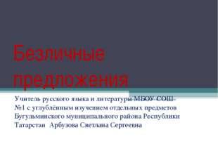 Безличные предложения Учитель русского языка и литературы МБОУ СОШ №1 с углуб