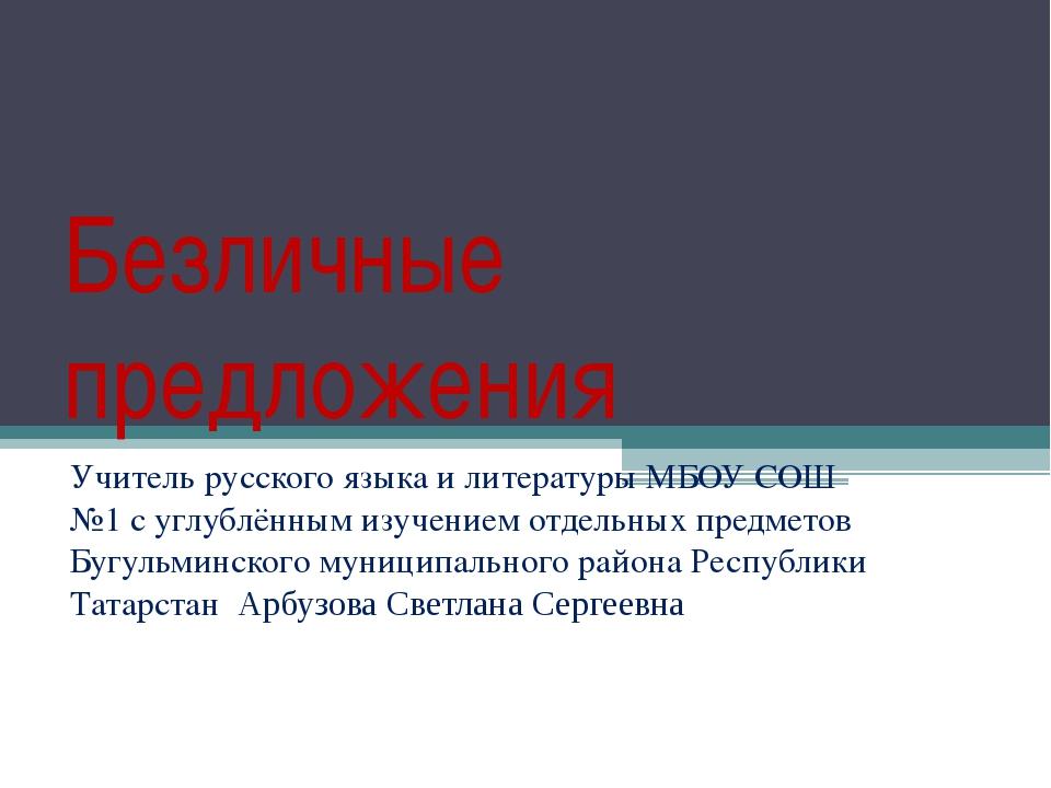 Безличные предложения Учитель русского языка и литературы МБОУ СОШ №1 с углуб...