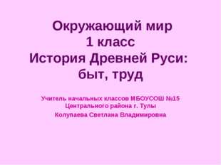 Окружающий мир 1 класс История Древней Руси: быт, труд Учитель начальных кла