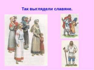 Так выглядели славяне.