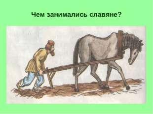 Чем занимались славяне?
