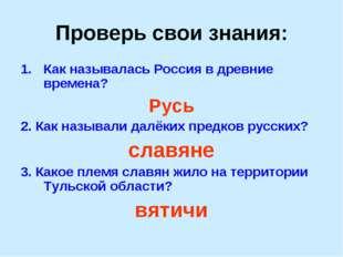 Проверь свои знания: Как называлась Россия в древние времена? Русь 2. Как наз
