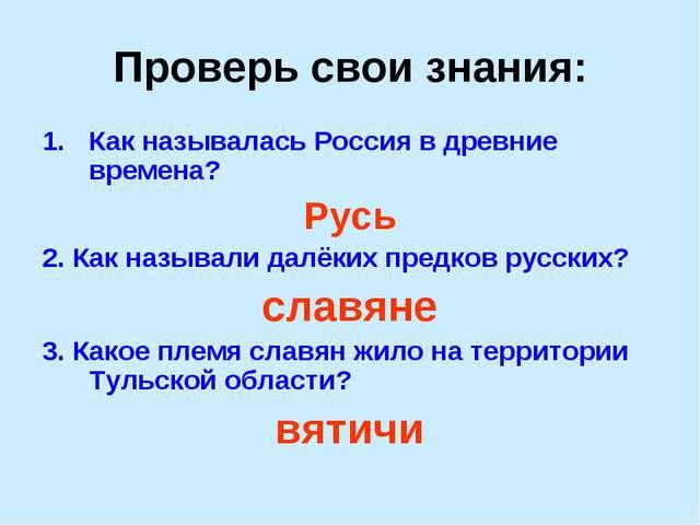 Проверь свои знания: Как называлась Россия в древние времена? Русь 2. Как наз...