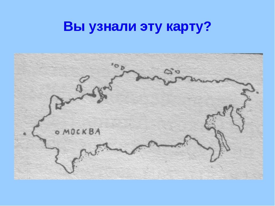 Вы узнали эту карту?